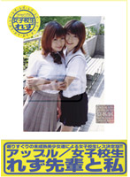 「女子校生れず 先輩と私 53」のパッケージ画像