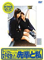 「女子校生れず 先輩と私 73」のパッケージ画像