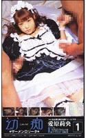 「●痴 1 *ザーメンロ●ータ* 愛原莉央」のパッケージ画像