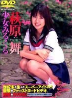 「少女みるくる 萩原舞」のパッケージ画像