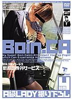 「Boin.CA 巨乳スチュワーデス 魅惑の機外サービス」のパッケージ画像