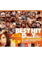 「BEST HIT 2005年 ドリームチケット 上半期総集編」のパッケージ画像