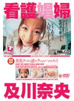 「看護娼婦 及川奈央」のパッケージ画像