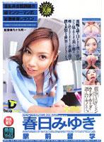 「駅前留学 春日みゆき」のパッケージ画像