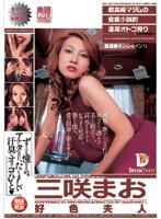 「好色夫人 三咲まお」のパッケージ画像
