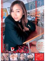 「生徒会長[ごっくん選挙活動] 坂下麻衣」のパッケージ画像