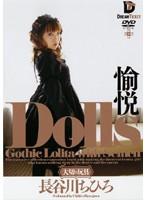 「Dolls[大切な玩具] 愉悦 長谷川ちひろ」のパッケージ画像