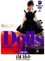 「Dolls[大切な玩具] 愛護 山口まゆ」のパッケージ画像