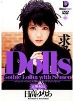 Dolls[大切な玩具] 求愛 日高ゆりあ