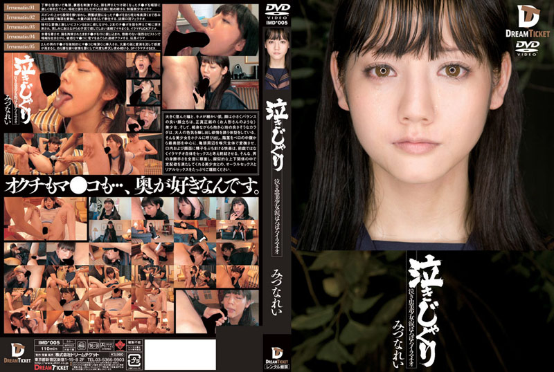 24imd005pl IMD 005 Rei Mizuna   Deep Throating Babe Crybaby
