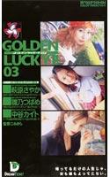 「GOLDEN LUCKY!! 03」のパッケージ画像