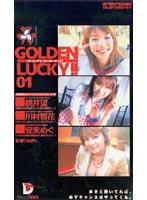 「GOLDEN LUCKY!! 01」のパッケージ画像