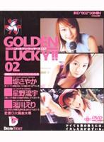 「GOLDEN LUCKY!! 02」のパッケージ画像