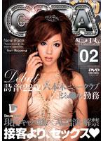 CABA 02 Debut 詩音(22歳)六本木ニュークラブ「ジュ●ル」勤務