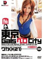 「東京GalsベロCity 03」のパッケージ画像