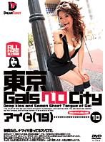 東京GalsベロCity 10
