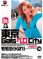 「東京GalsベロCity 16」のパッケージ画像