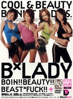 「B*LADY」のパッケージ画像