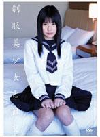 「制服美少女と性交 つぼみ」のパッケージ画像