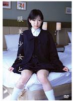 「制服美少女と性交 伊藤青葉」のパッケージ画像