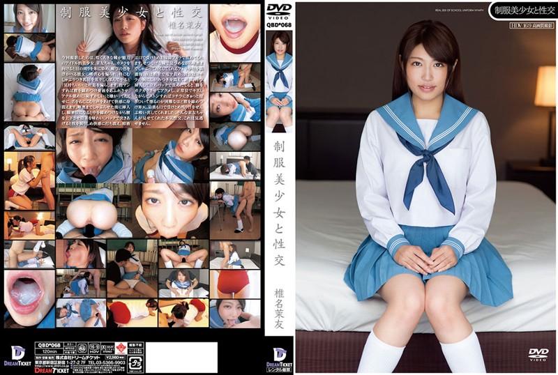24qbd068pl QBD 068 Mayu Shiina   Uniform Beautiful Young Lady and Fucking (HD)