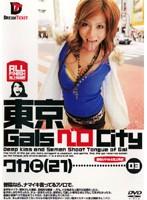 東京GalsベロCity 03