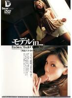 「モデルin… [脅迫スイートルーム] Fashion Model Mimi(20)」のパッケージ画像