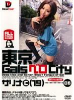 「東京GalsベロCity 06」のパッケージ画像