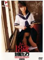 「制服カメラ あんり18歳」のパッケージ画像