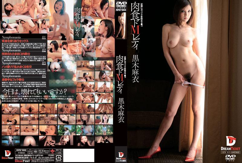 24rpd002pl RPD 002 Mai Hanano   Desire Masochistic