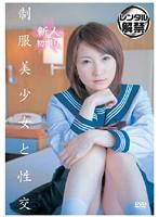 「制服美少女と性交 鈴木ありす」のパッケージ画像