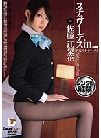 スチュワーデスin… [脅迫スイートルーム] Cabin Attendant Erika(26)