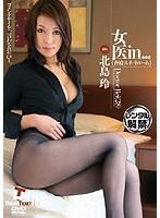 女医in… [脅迫スイートルーム] Doctor Rei(28)