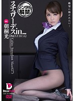 スチュワーデスin… [脅迫スイートルーム] Cabin Attendant Akari(27) 朝桐光