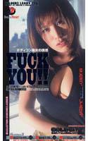「FUCKYOU!!」のパッケージ画像