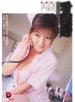 「看護婦」のパッケージ画像