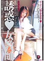 「誘惑◆女教師 [僕をダメにする女性]」のパッケージ画像