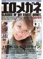 「エロメガネ」のパッケージ画像