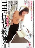 「THE 巨乳女教師4」のパッケージ画像