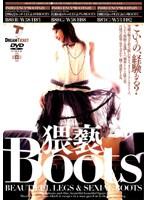 猥褻Boots