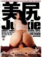 「美尻Junkie」のパッケージ画像