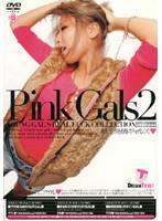 「Pink Gals 2 [暴走発情ギャルズ]」のパッケージ画像