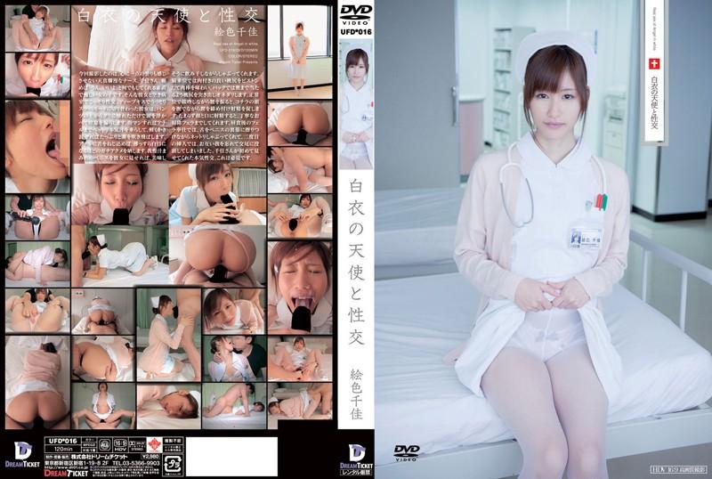 24ufd016pl UFD 016 Chika Eiro   White Gown Angel Fucking