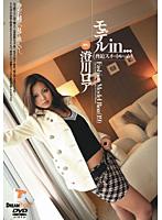 モデルin… [脅迫スイートルーム] Fashion Model Roa(19)