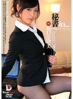 「秘書in… [脅迫スイートルーム] Secretary Natsumi(27)」のパッケージ画像