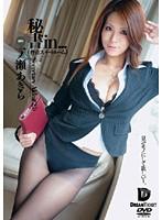 秘書in… [脅迫スイートルーム] Secretary Akira(25)