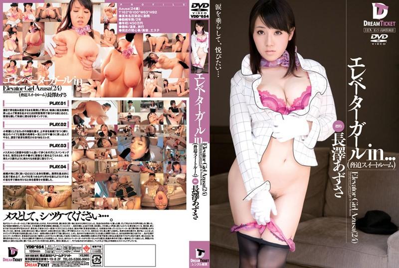 24vdd054pl VDD 054 Azusa Nagasawa   Elevator Girl