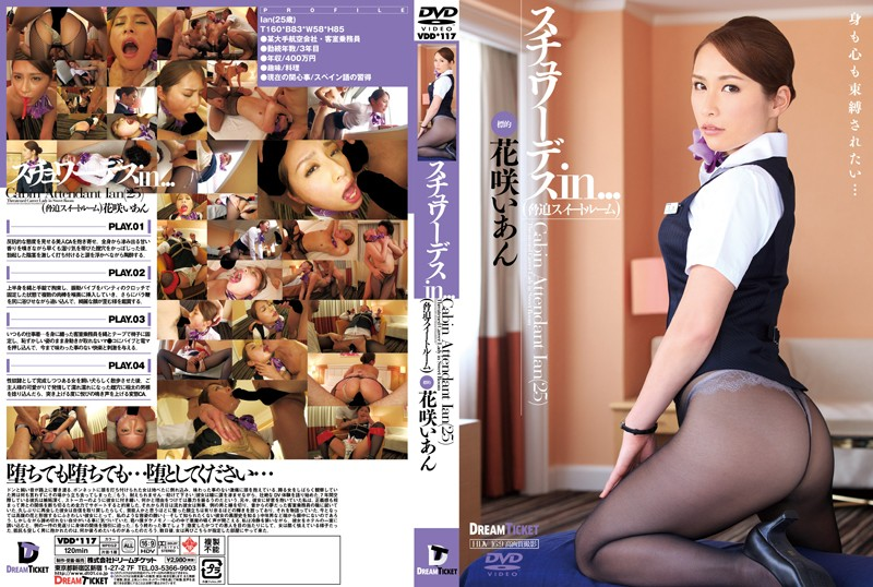 "24vdd117pl VDD 117 Ian Hanasaki   Stewardess In... ""The Coercion Suite"""