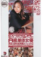 「BEST OF DREAMTICKET EX◆SPECIAL 3」のパッケージ画像