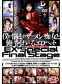 EX◆Special × Final Stage [卑猥に飲み干す17人の変態レディ]